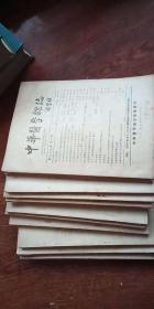 中华医学杂志 1951年----1954年 共计14本合售 1951年第10.11期 1952年1-3.5-10.12期 1953年第一号 1954年第12号 共计1本合售 散本 品好