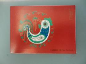 乙酉年2005-1邮票