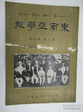 东南亚学报 (第一卷 第四期)