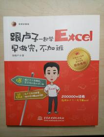 跟卢子一起学Excel 早做完 不加班