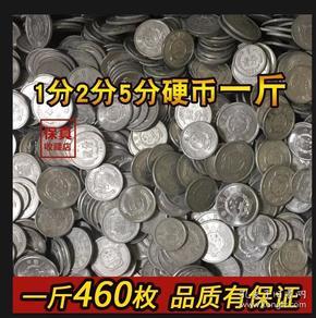 【保真收藏币】流通硬分币1分2分5分按斤卖,硬币混称论斤卖分币硬钱币,流通品,年份随机,流通品相 , 对年份挑剔要求高的慎拍 !混在一起称重,以重量不会少。 另外特别说明一下,因为是流通品,要求完美慎拍,因为卖家无法保证每个流通的硬币都一点毛病没有。不过,卖家承诺肯定没有有洞的,没有压扁的,没有变形的。 刻意要挑选年份的请勿骚扰,没时间给挑选,敬您请理解!