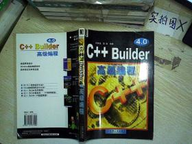 C++Builder 4.0高级编程 ,