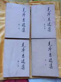 毛泽东选集 1-4卷