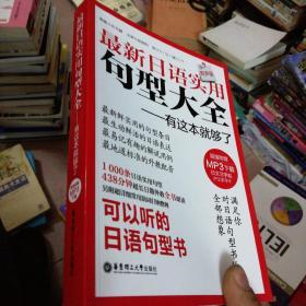 最新日语实用句型大全