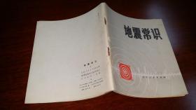 插图版《地震常识》(1975-06一版一印)