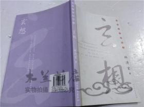 玄想 林清玄 河北教育出版社 2009年8月 大32开软精装