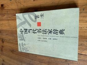 3497:《中国当代书法家辞典》