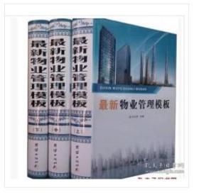物业模板 3卷  9D30d