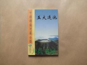 中国国家地质公园-五大莲池