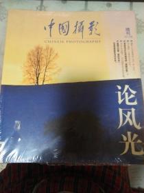 中国摄影(2013年增刊) 论风光