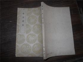 读风偶识 (丛书集成初编)1939年初版1960年补印