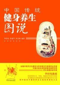 正版中国传统健身养生图说