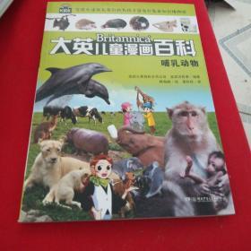 大英儿童百科全书漫画版23·哺乳动物