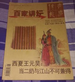 传奇故事 百家讲坛 2012.1(红版)九五品 包邮挂