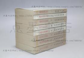 私藏好品《剑南诗稿校注》全八册 (宋)陆游 著 钱仲联 校注  上海古籍出版社1985年一版一印