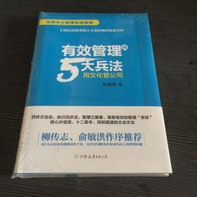 有效管理的5大兵法(柳传志 俞敏洪做序推荐  孙陶然全新管理巨著)