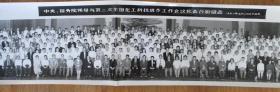 1992年 中央領導接見全國化工科技進步工作會議代表合影 長照片一張 尺寸約有82*20厘米