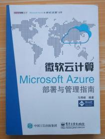 微软云计算:Microsoft Azure部署与管理指南9787121263156