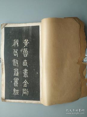 黄山谷写金刚经有正书局印行{长30.3cmx宽18cmx高0.5cm}