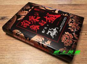 张广天 亲笔签名本:《南荣家的越》护封精装本  513页
