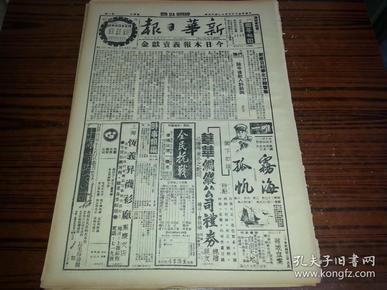 1938年12月18日《新华日报》淡水平山完全克复,歼敌千余获大砲枪械无算,我迫增城在龙华一带激战;