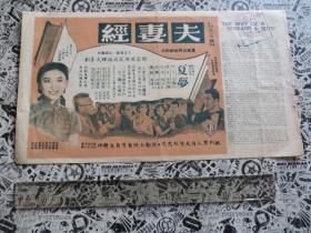 香港电影《夫妻经》夏梦 主演 朱石麟导演 电影宣传单张街招