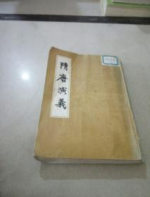 隋唐演义 (下)