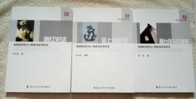 讲述哈尔滨自己的故事系列丛书 金上京史话 道台府与老道外 萧红史话 三本合售