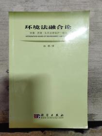 环境法融合论:环境资源生态法律保护一体化