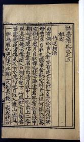 明成化五年(1469)黄溥自刻初印本!《诗学权舆》卷五,大黑口、开版明初风貌、三鱼尾、元末明初棒棒纸精印、字体古雅,模印极精,观之眼明!