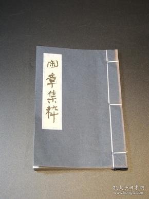 日本回流《闲章集萃》钤印本印谱一册
