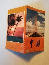 中国1994【实物拍图】