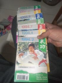 气功 1994.2、4、7-12