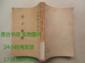 庄子集释 第四册