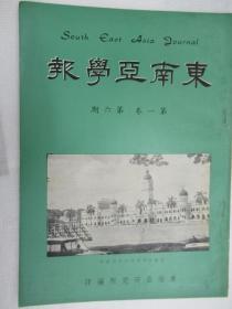 东南亚学报 (第一卷 第六期)