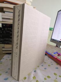 中國現代文字設計圖史   紀念毛邊本  孔網獨本