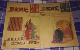 传奇故事 百家讲坛 2012.1 红蓝两册合售 九五品 包邮挂