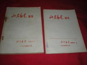 山东邮电通讯《第1,2册1974年》