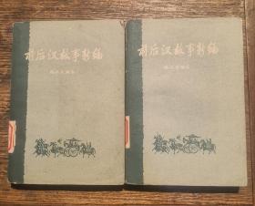前后汉故事新编 全二册
