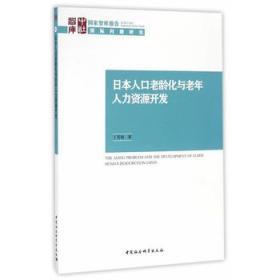日本人口老龄化与老年人力资源开发