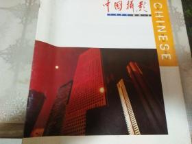 中国摄影1992年2