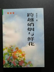 跨越硝烟与鲜花(扉页藏书人签名)