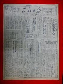 1949骞�4鏈�11鏃ャ�愪笢鍖楁棩鎶ャ�戠1169鏈燂紝4寮�4鐗堬紝鎴戝厠浠镜锛屾瘺涓诲腑澶嶇數鏉庡畻浠�