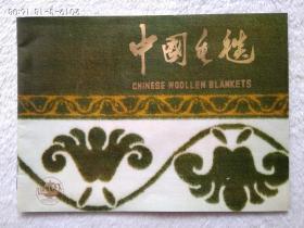 中国毛毯 (12页)