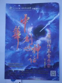 中华创世神话    海上新梦    上海之春 笫35届