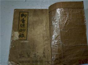 御香缥缈录 【清】德龄 原著 秦瘦鸥译述 竖版繁体 云南人民出版社 1980年一版一印 32开平装