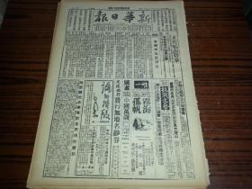 1938年12月19日《新华日报》本报华北版出版;东江告捷克长宁等重要据点,歼灭敌寇二千余,我游击队低江村敌额恐慌;大军已迫近岳阳;