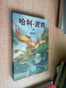 哈利波特与凤凰令
