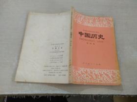 中国历史 第四册