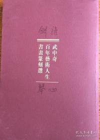 劍膽琴心 :武中奇百年藝術人生書畫篆刻選  8開
